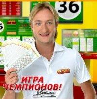 Евгений Плющенко рекламирует лото-клубы