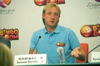 Евгений Плющенко вручит большим семьям большие деньги