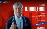 Плющенко, Кержаков и Кабаева снялись в промо-ролике «Матч ТВ»
