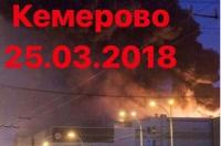 Евгений Плющенко: Ответственность за трагедию в Кемерове должны нести чиновники